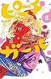 ピーチガール 新装版(8) (別冊フレンドコミックス)