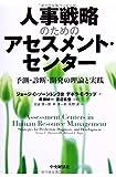 人事戦略のための アセスメント・センター (¥ 6,480)