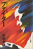 ファイター―評伝アントニオ猪木 (1982年)