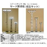 ■【コスミック 】ジオラマアクセサリーヤード照明塔中型 組立キット(CL-33MWK)鉄道模型 COSMIC