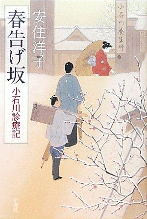 春告げ坂―小石川診療記の詳細を見る