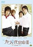 カフェ代官山II ~夢の続き~ [DVD]
