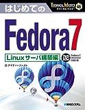 TECHNICAL MASTERはじめてのFedora7Linuxサーバ構築編