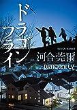 ドラゴンフライ 「鏑木特捜班」シリーズ (角川文庫)