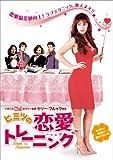 ヒミツの恋愛トレーニング[DVD]