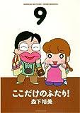 ここだけのふたり! 9 (アクションコミックス)
