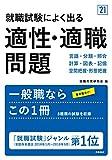 就職試験によく出る適性・適職問題 2021年度版 (「就活も高橋」高橋の就職シリーズ)
