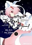 限界聖布☆マジカルパンツァー! / 倖らる のシリーズ情報を見る