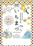 いちまつ(ichimatsu) 2018年 カレンダー 壁掛け CL-1008