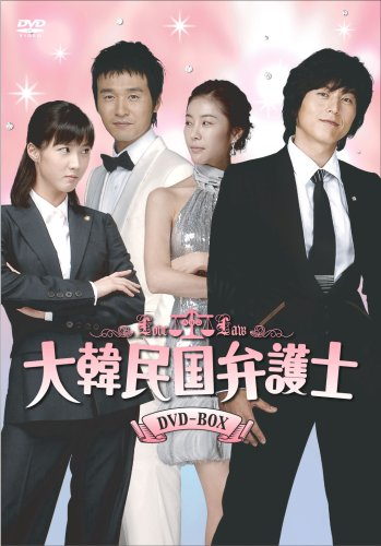 大韓民国弁護士 [DVD]