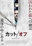 カット/オフ [DVD]