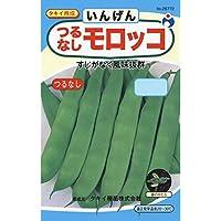 タキイ育成 つる無モロッコ菜豆 インゲン種子