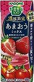 カゴメ 野菜生活100濃厚果実あまおうミックス195ml ×24本