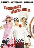 モダン・ミリー [DVD]