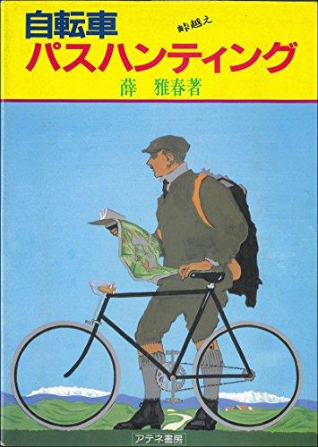 自転車パスハンティング―峠越え