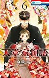 天堂家物語 コミック 1-6巻セット