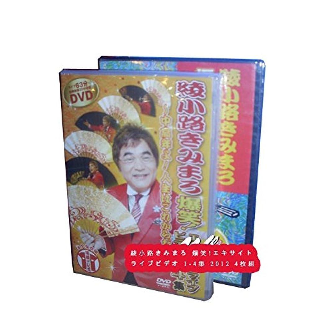 奨学金糸思いつく綾小路きみまろ 爆笑!エキサイトライブビデオ 1-4集 2012