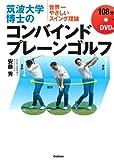 DVD付 筑波大学博士のコンバインドプレーンゴルフ: ~世界一やさしいスイング理論~ (¥ 1,620)