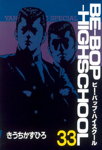 BE?BOP?HIGHSCHOOL(33) (ヤングマガジンコミックス)