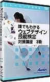 誰でもわかるウェブデザイン技能検定 対策講座 3級 ¥ 12,600