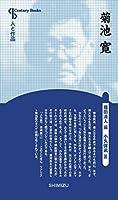 菊池寛 (Century Books―人と作品)