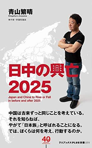 [画像:日中の興亡2025 (ワニブックスPLUS新書)]