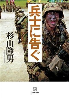 [杉山隆男]の兵士に告ぐ