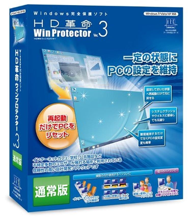 HD革命/WinProtector Ver.3