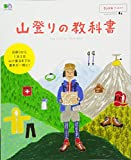 ランドネアーカイブ 山登りの教科書 (エイムック 4033 ランドネアーカイブ)