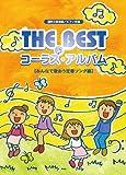 混声三部合唱/ピアノ伴奏 THE BEST コーラスアルバム [みんなで歌おう定番ソング編]