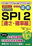 2010年版 ズバリ図解 まるわかりSPI2[速さ・確率編] (就職合格文庫)