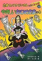 忍者サノスケじいさんわくわく旅日記〈35〉やさしいおひめさまの巻