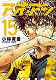 アオアシ(15) (ビッグコミックス)