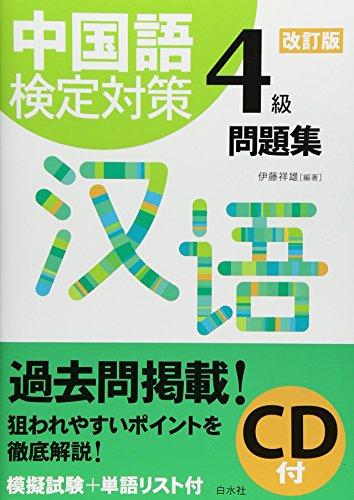 中国語検定対策4級問題集[改訂版]《CD付》