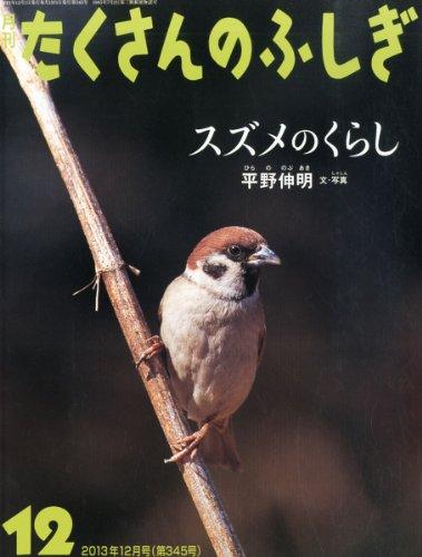 スズメのくらし (月刊 たくさんのふしぎ 2013年 12月号)の詳細を見る