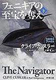 フェニキアの至宝を奪え〈下〉 (新潮文庫)
