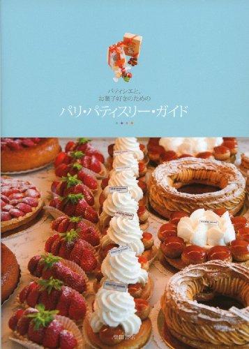 パティシエと、お菓子好きのための パリ・パティスリー・ガイド