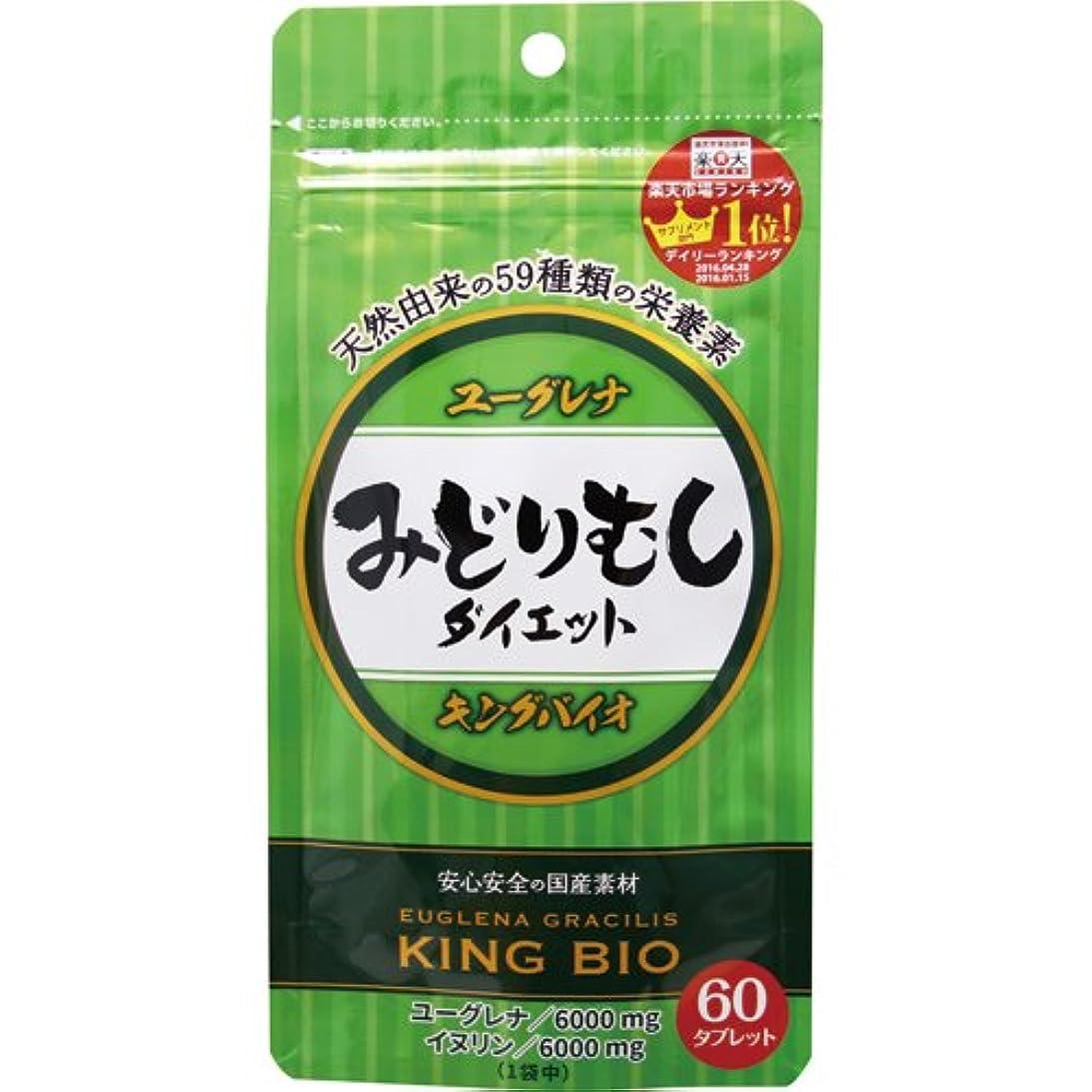 方法好き炭水化物キングバイオ みどりむしダイエット 60粒