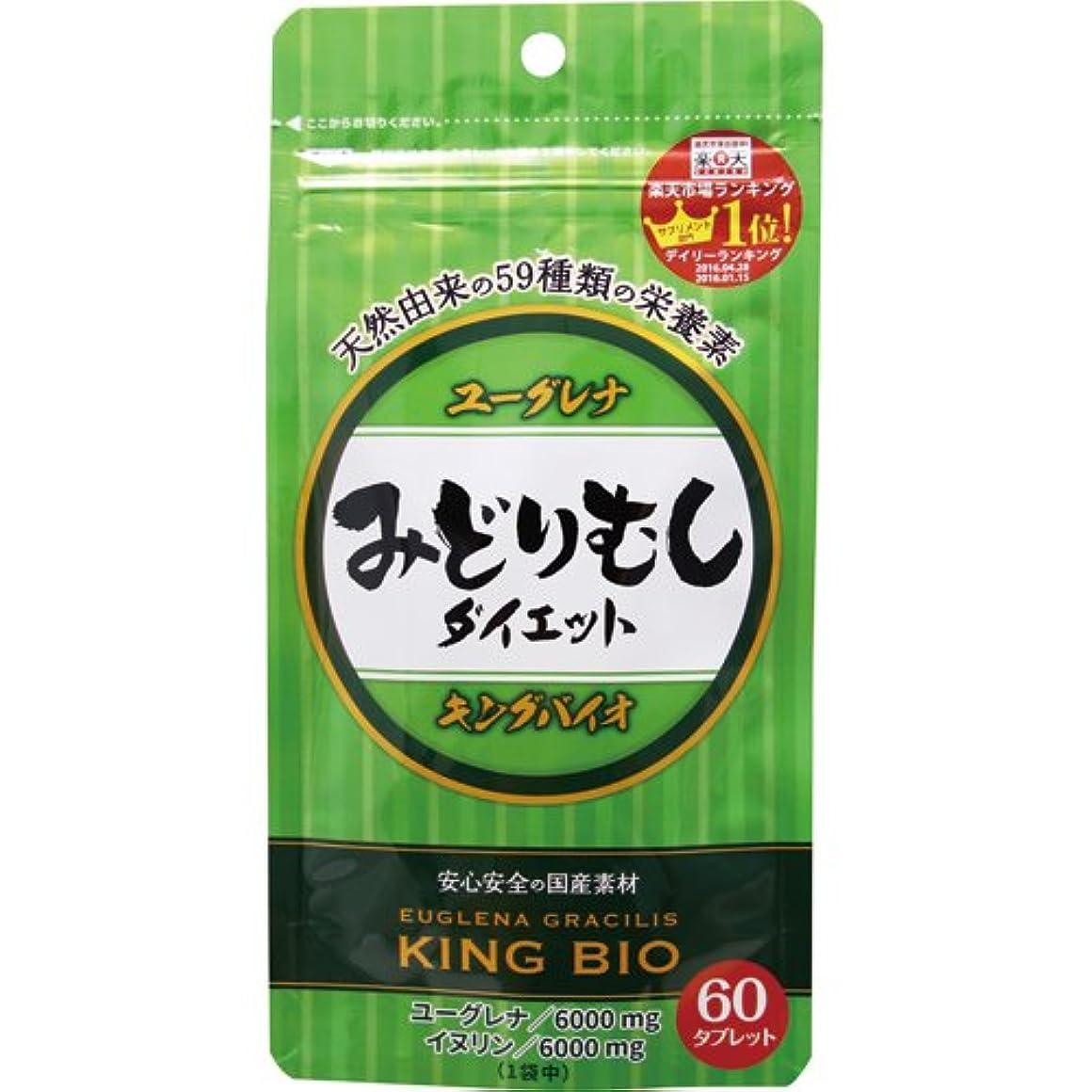 偽造翻訳する廃棄するキングバイオ みどりむしダイエット 60粒