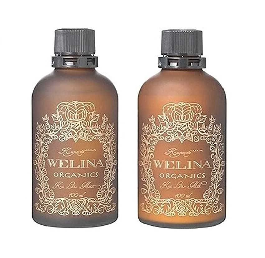【2個セット】ウェリナオーガニクス カレア モイスト(化粧水)?ミルク(乳液) 各100ml