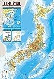 300ピース ジグソーパズル 日本地図 ラージピース(49x72cm)
