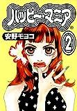 ★【100%ポイント還元】【Kindle本】ハッピー・マニア 2巻 (FEEL COMICS)が特価!