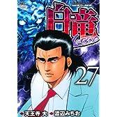 白竜LEGEND(27) (ニチブンコミックス)