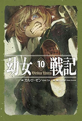幼女戦記 ライトノベル 1-10巻セット