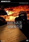 NHKスペシャル 封印された原爆報告書 [DVD]