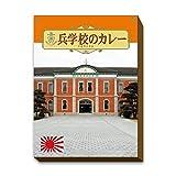 江田島海軍兵学校のカレー2食入り