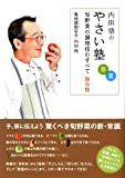 内田悟のやさい塾 春夏 旬野菜の調理技のすべて 保存版 画像