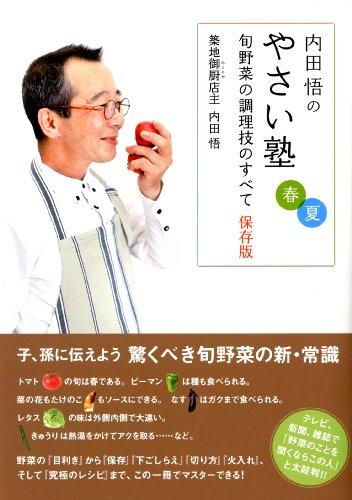 内田悟のやさい塾 旬野菜の調理技のすべて 保存版 春夏の詳細を見る