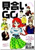 見合いへGO / 田辺 真由美 のシリーズ情報を見る