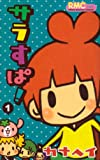 サラすぱ! 1 (りぼんマスコットコミックス)